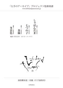 左手のアーカイブ監修楽譜 初級編 No. 2